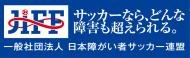 一般社団法人日本障がい者サッカー連盟