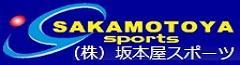 株式会社 坂本屋スポーツ
