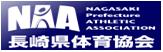 (公財)長崎県体育協会