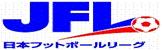 日本フットボールリーグ