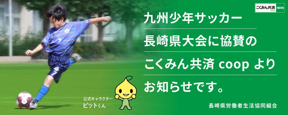 速報 長崎 今日 コロナ